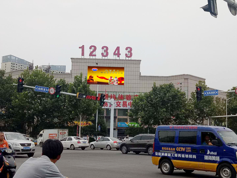 山东省潍坊市潍城区东风西街与向阳路口12343LED电子屏广告位