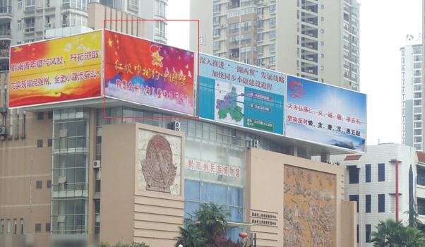 黔南州人民广场黔南州民族博物馆楼顶三面翻2广告-易播网