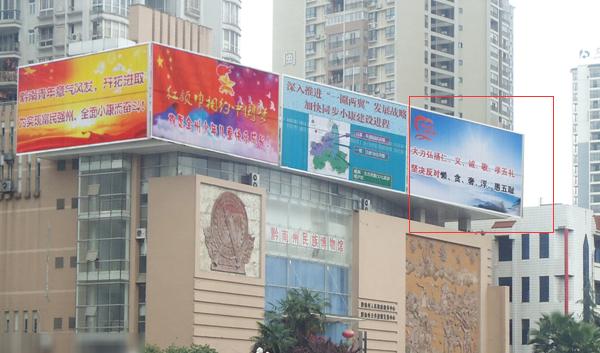 黔南州人民广场黔南州民族博物馆楼顶三面翻4广告-易播网