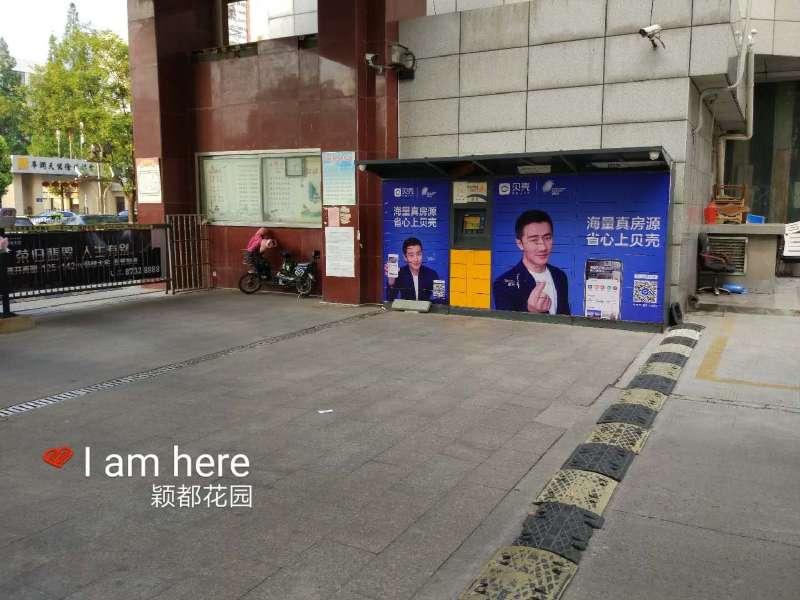 南京市中高端社区快递柜柜贴广告