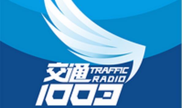 南宁市广西交通广播电台广告