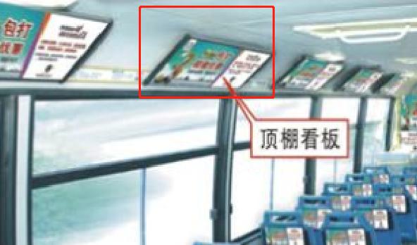 柳州市公交车车内顶棚看板广告-易播网