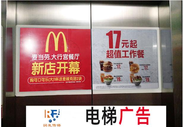 济南公司主营各类广告业务电梯广告门禁广告等等