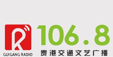 贵港交通文艺广播FM106.8