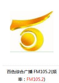 百色市综合广播FM105.2