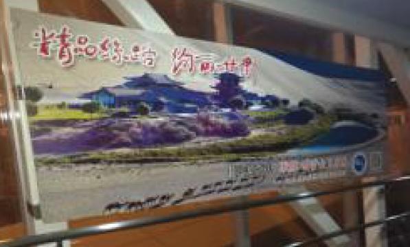 兰州市兰州中川机场T2航站楼内廊桥看板广告