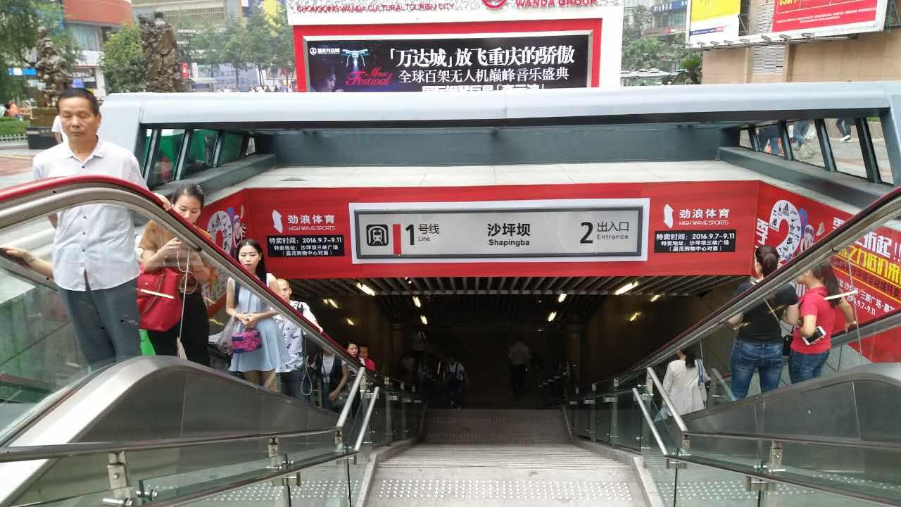 重庆市1号线地铁站出入口 平面广告-易播网