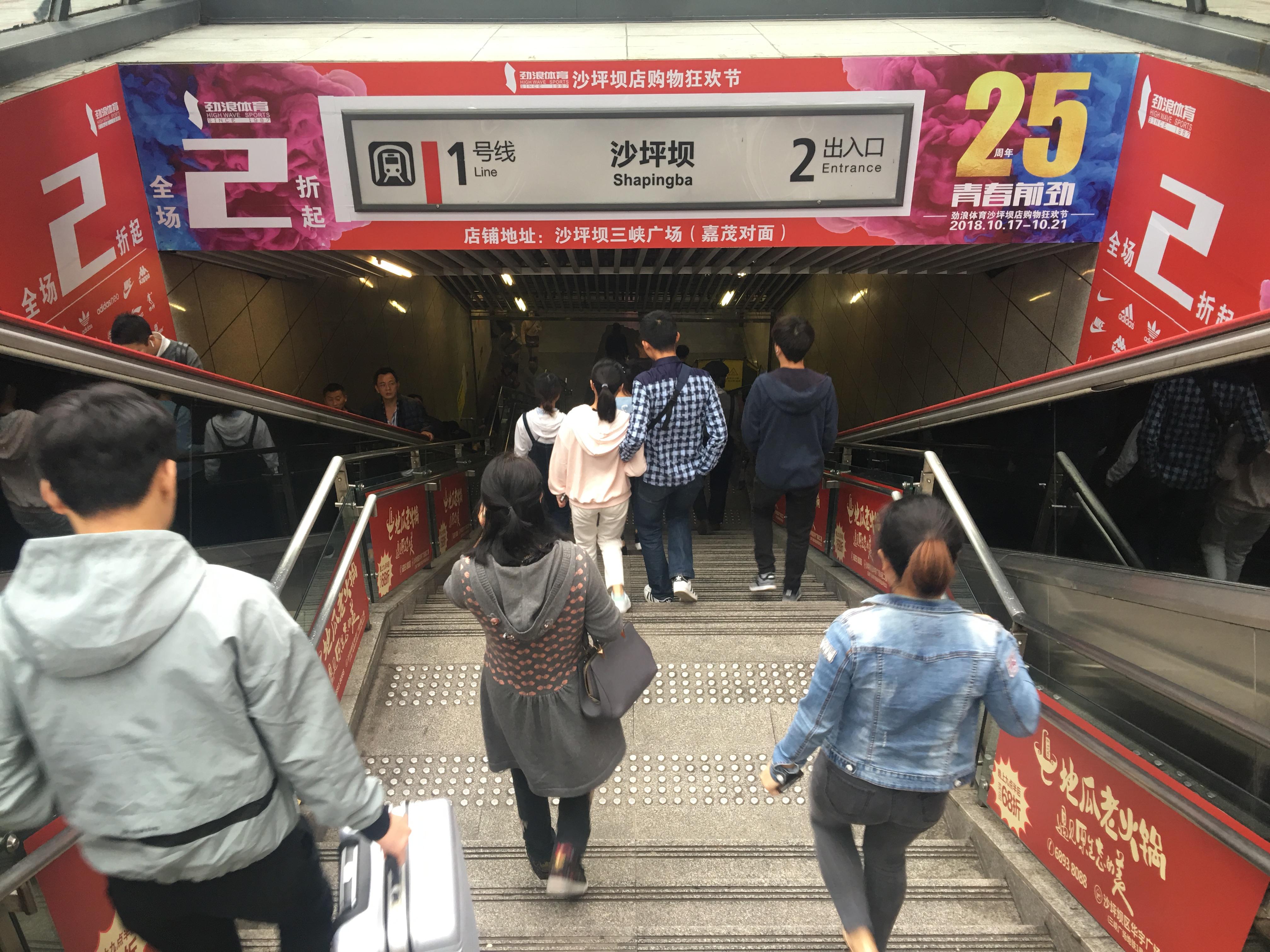 重庆市1号/2号/6号线轻轨出入口广告-易播网