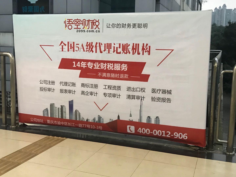 重庆市地铁2号线-【动物园】B出口通道墙贴广告-易播网