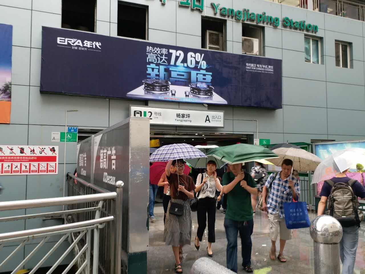 重庆市地铁2号线出口通道墙贴广告-易播网