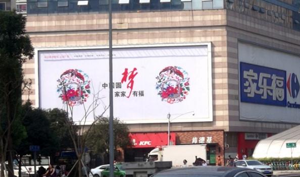 成都市武侯区川藏路与二环路交汇处的红牌楼十字路口家乐福墙面大牌广告-易播网