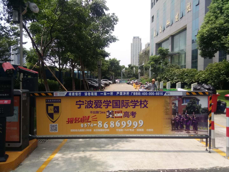 宁波社区小区道闸广告-易播网