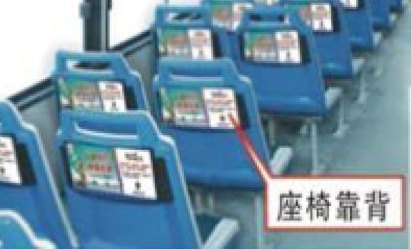 德阳市公交车车内座椅靠背广告