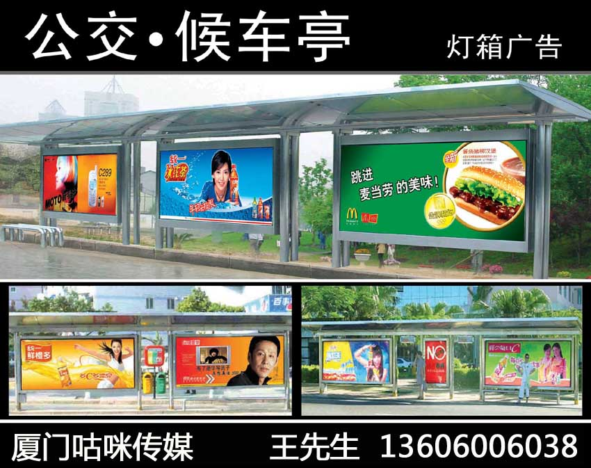 厦门公交站牌广告