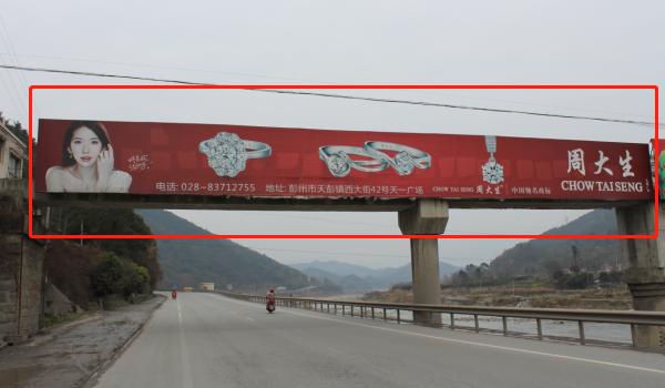 成都市彭州市丹景山景区外跨线桥广告