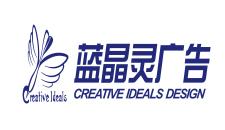 四川蓝晶灵广告有限公司