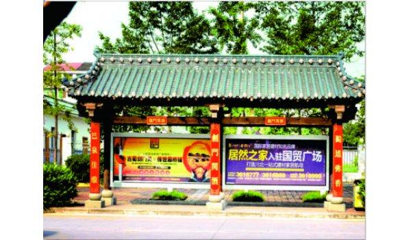 剑阁县城区公交车站台