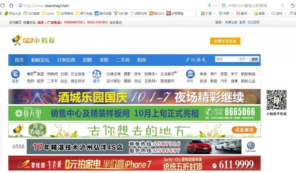 四川省泸州市小蚂蚁网络广告推广