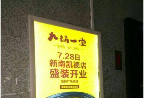 遵义市中高档小区电梯框架看板广告