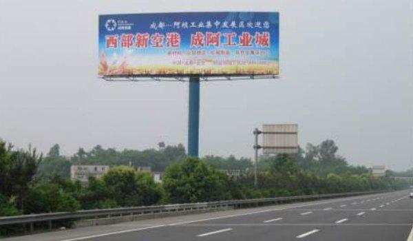 成南高速9km处单立柱广告位