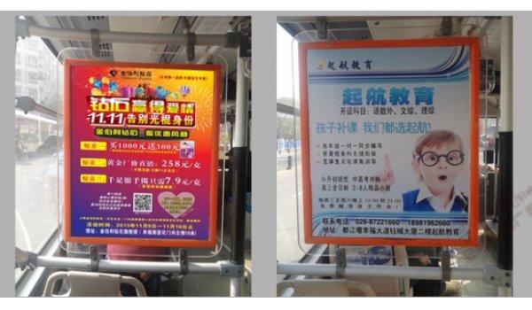 都江堰1路车车内移动电视/看板/椅背/拉手广告