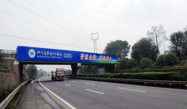 成都绕城高速公路K10+990m处大牌广告位