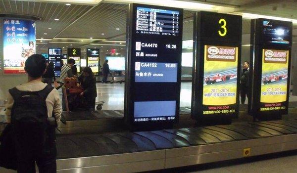 成都双流机场T1国内/国际到达行李转盘数码刷屏广告