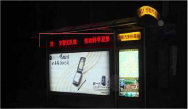 西安市出租车候车亭上方标语广告