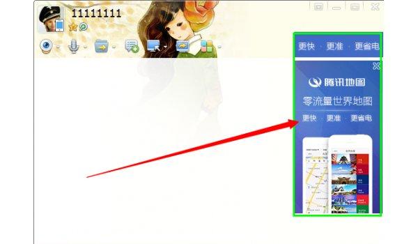 腾讯精准QQ应用广告
