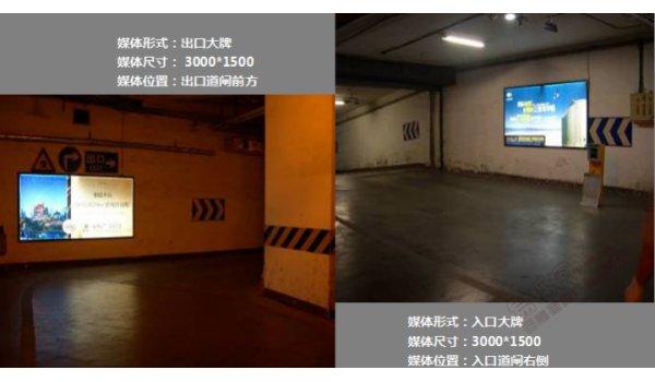 成都市商场停车场出入口/电梯口大牌广告