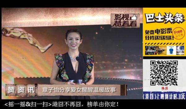 义乌市公交电视广告CCTV移动传媒电视广告