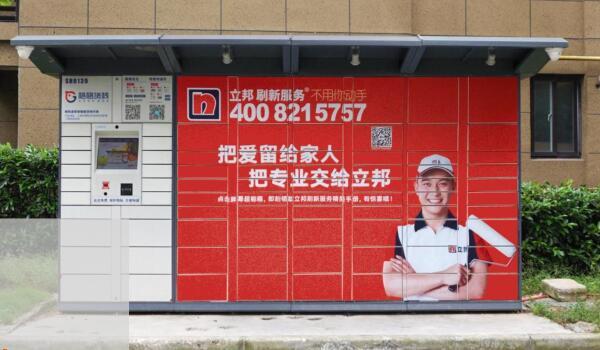 广州市主城区高端楼宇快递柜柜箱广告