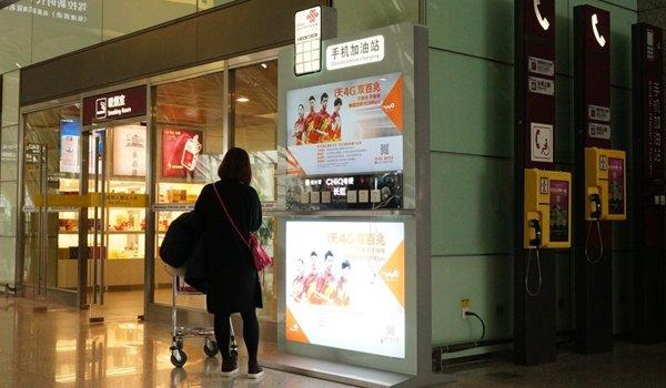 成都市双流机场T1、T2登机口旅客休息区大型手机加油站刷屏广告位