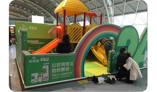 成都市双流机场儿童乐园冠名