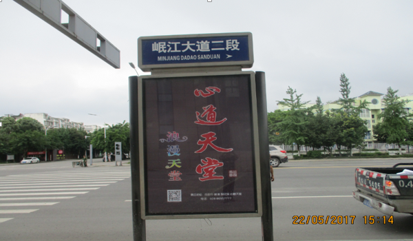 成都市新津城区路名牌框架广告