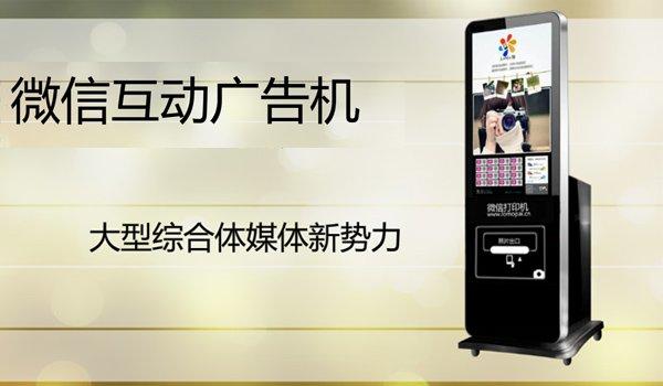 成都各大商场微信打印广告机