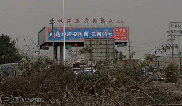 成都绕城高速成彭收费站站顶大牌-易播网