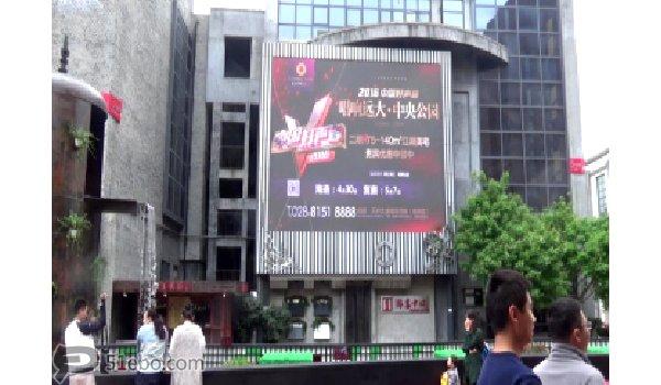 成都市东郊记忆游客中心LED-易播网