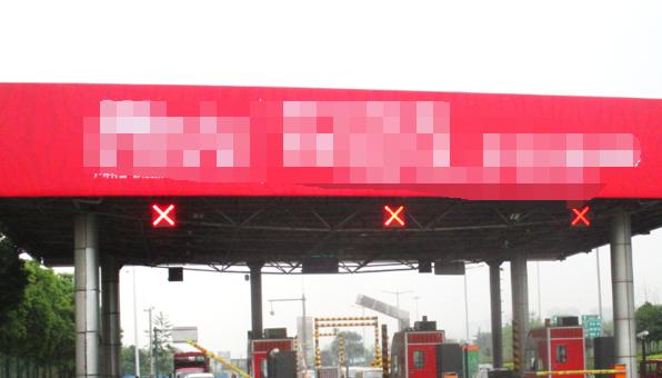成都市北新收费D站站顶大牌广告