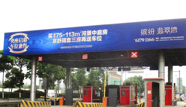 成都市北新收费C站站顶大牌广告