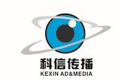 连云港科信广告传播有限公司