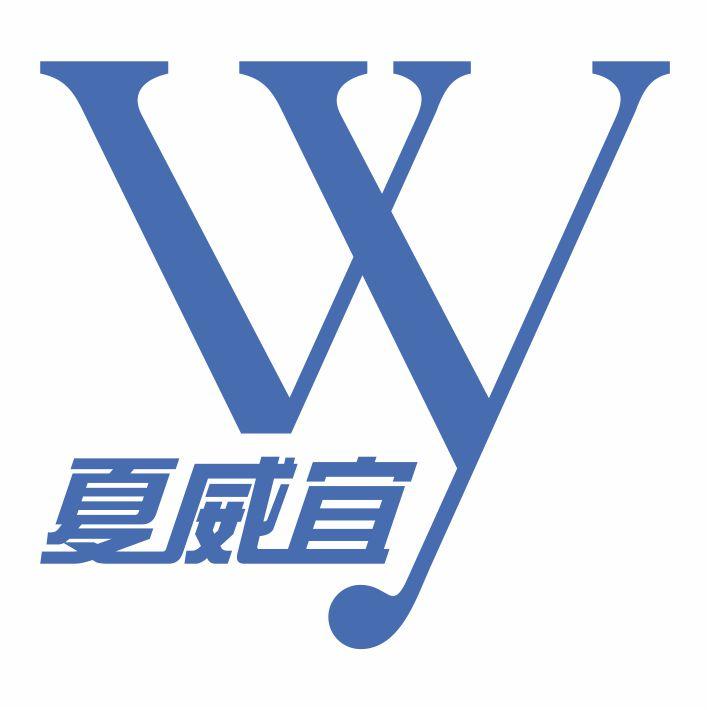 广州夏威宜传媒广告有限公司