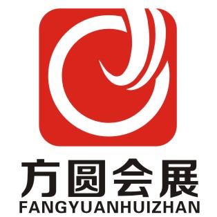 郑州方圆会展策划有限公司