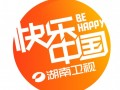 湖南衛視:以品牌節目為支點突破電視