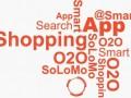 移动购物增速四倍于PC端折射网购习惯迁移
