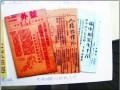 蜜蜂華報是中國第一份報紙