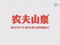 农夫山泉2014新广告采取短纪录片形式